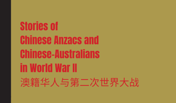 Stories of Chinese Anzacs and Chinese-Australians of World War II